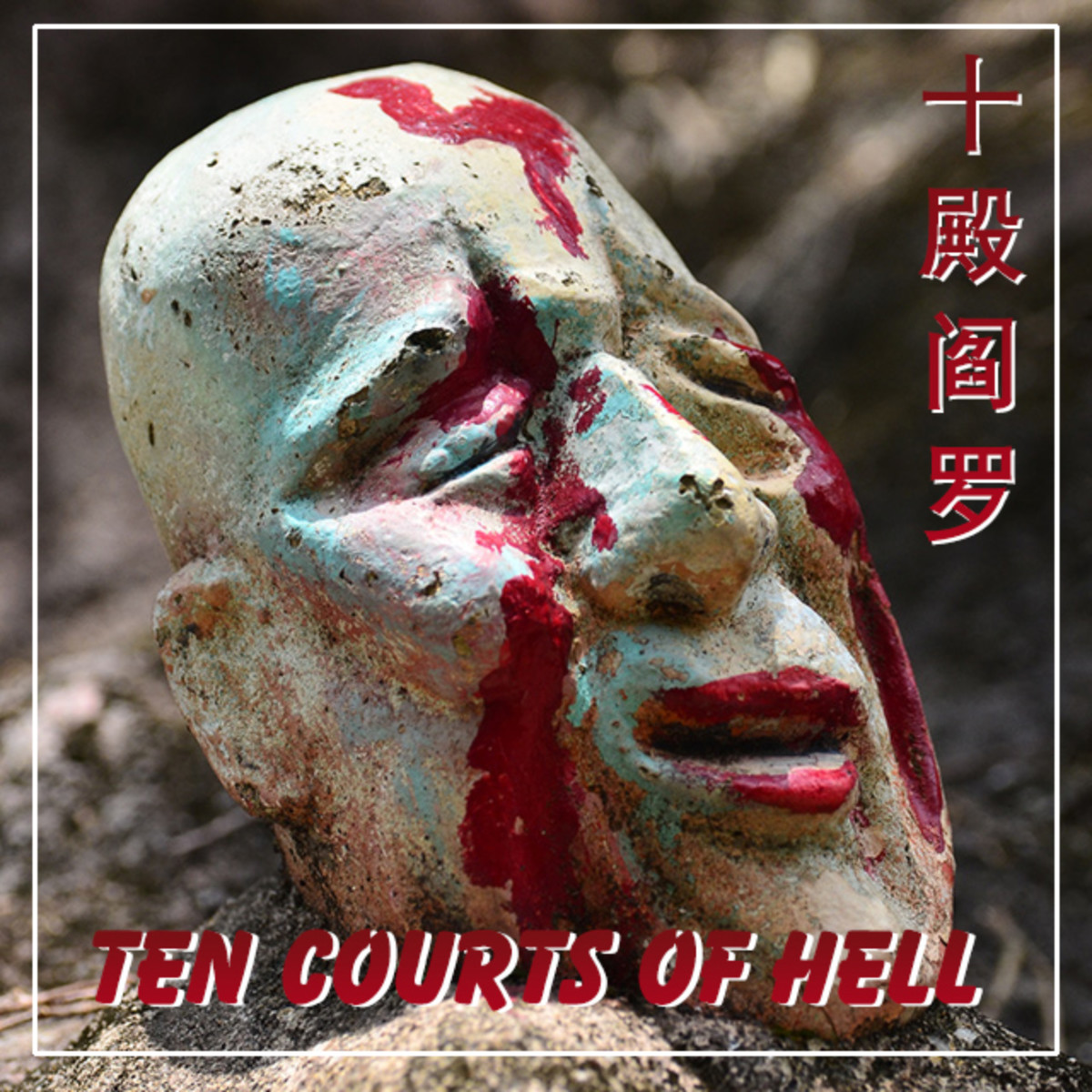 What Are China's Horrific Ten Courts of Hell?
