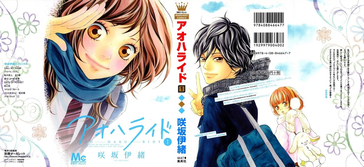 "10 Manga Like ""Ao Haru Ride"" (Blue Spring Ride)"