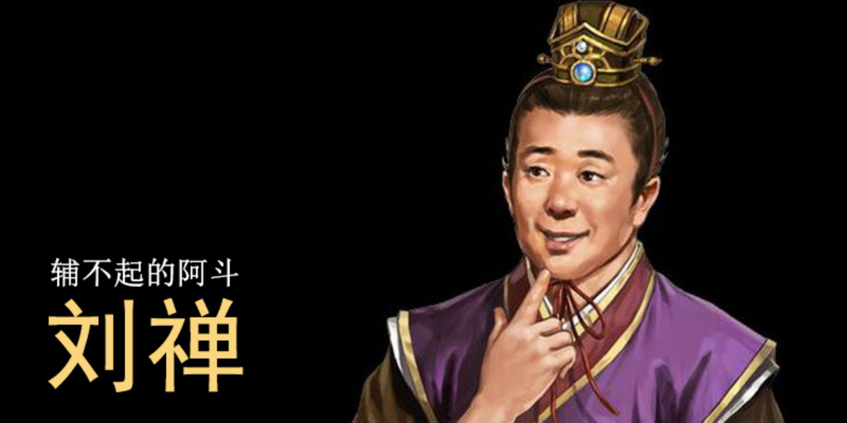 One of the most notorious Chinese emperors, Ah Dou is almost always portrayed as a moron in modern Chinese entertainment.