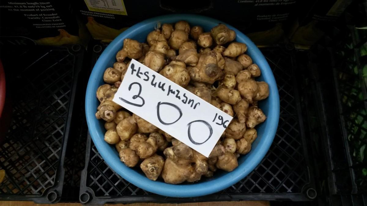 Fresh Jerusalem artichoke