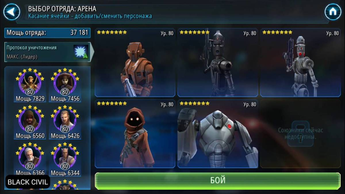 Star Wars Galaxy of Heroes SWGOH Droid Team Tips