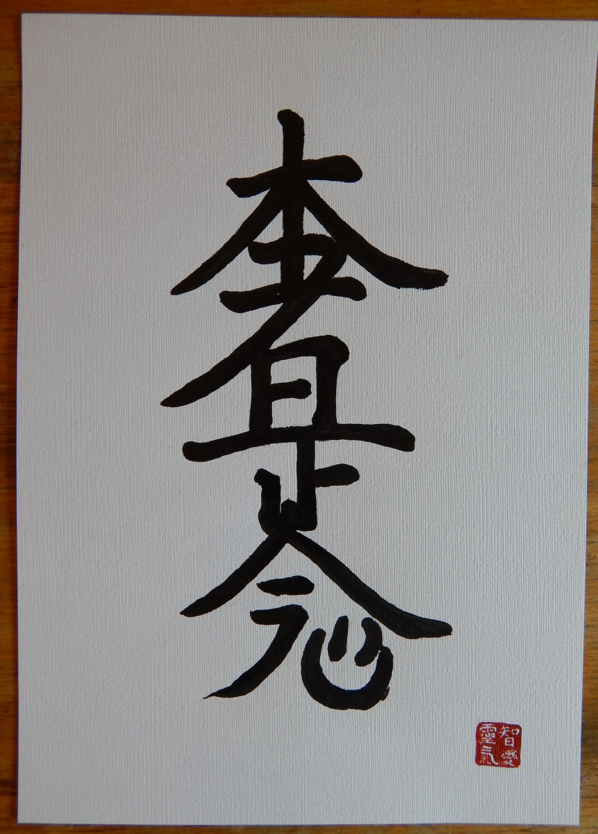 The Hon Sha Ze Sho Nen symbol.