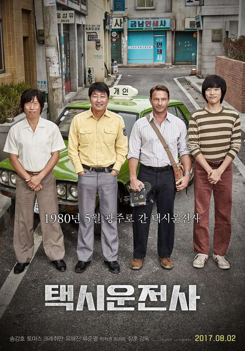 "One of the official South Korean theatrical posters for ""A Taxi Driver."" The film has a US release of August 11th."