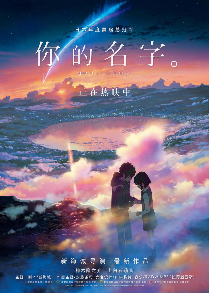 "One of many theatrical posters for, ""Your Name."""