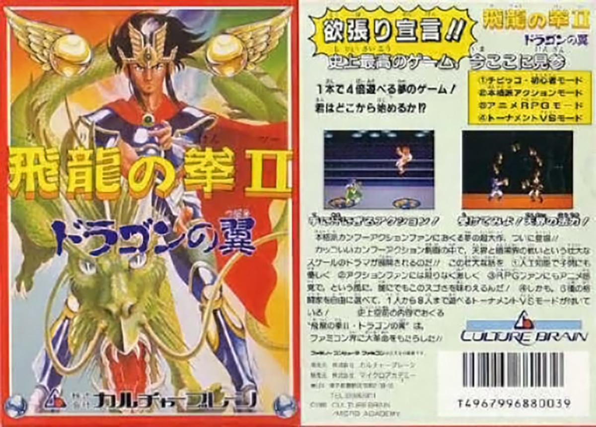 """Box art for """"Hiryu no Ken II."""""""
