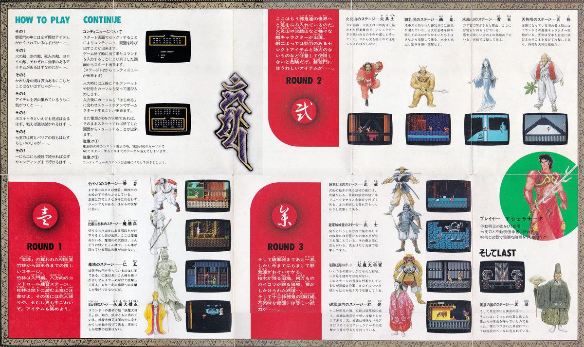 Promotional flyer for Fudo Myoo Den.