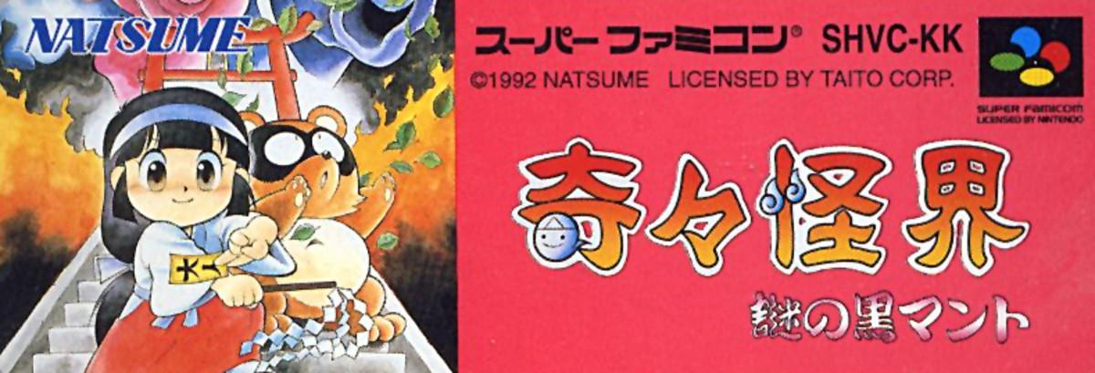 Kiki Kaikai is among the best retro video games to experience the world of Japanese yokai with.