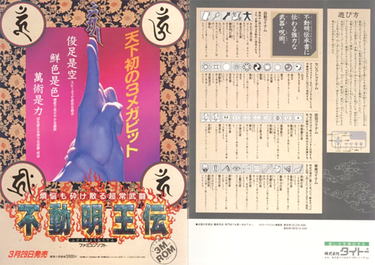 Check out this promotional cover for Fudou Myouou Den. It doesn't get more Japanese than this!