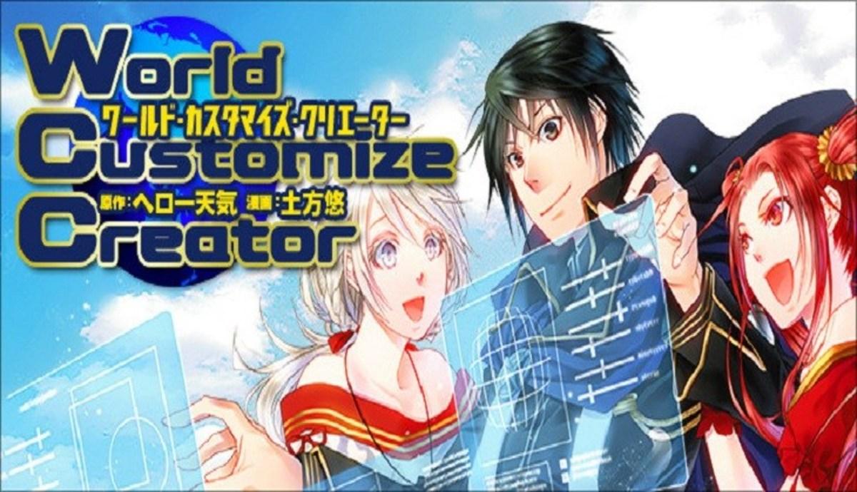 World Customize Creator