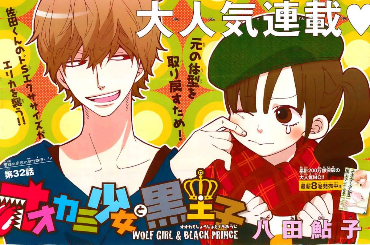 """Ookami Shoujo to Kuro Ouji"" (Wolf Girl & Black Prince)"