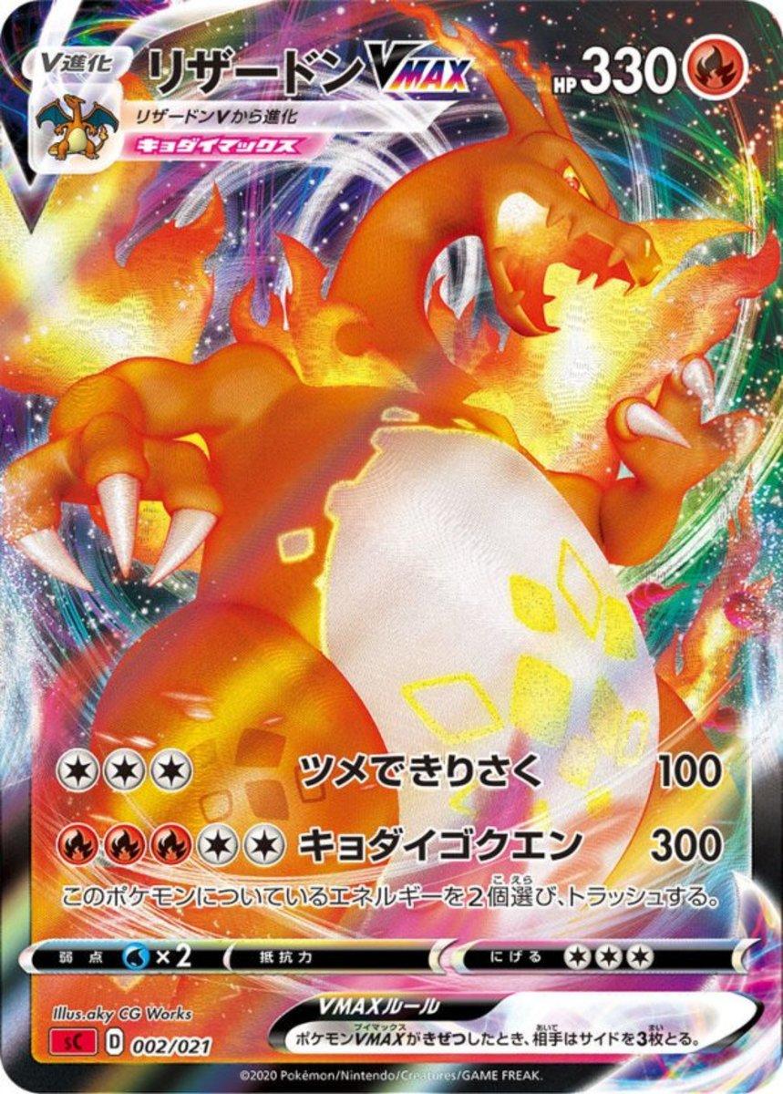 Top 10 VMAX Pokémon Trading Cards