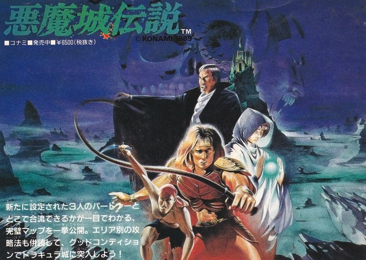 Japanese promotion artwork for Castlevania III: Dracula's Curse.