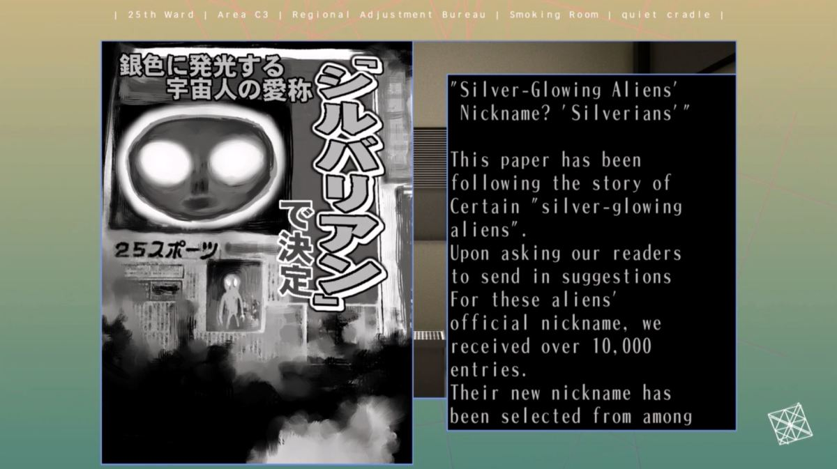 An excerpt of an article from 25-Today, an occult magazine that Tsuki enjoys reading. These magazine articles may be a nod to several magazine collectables from The Silver Case which were sometimes used to solve puzzles.