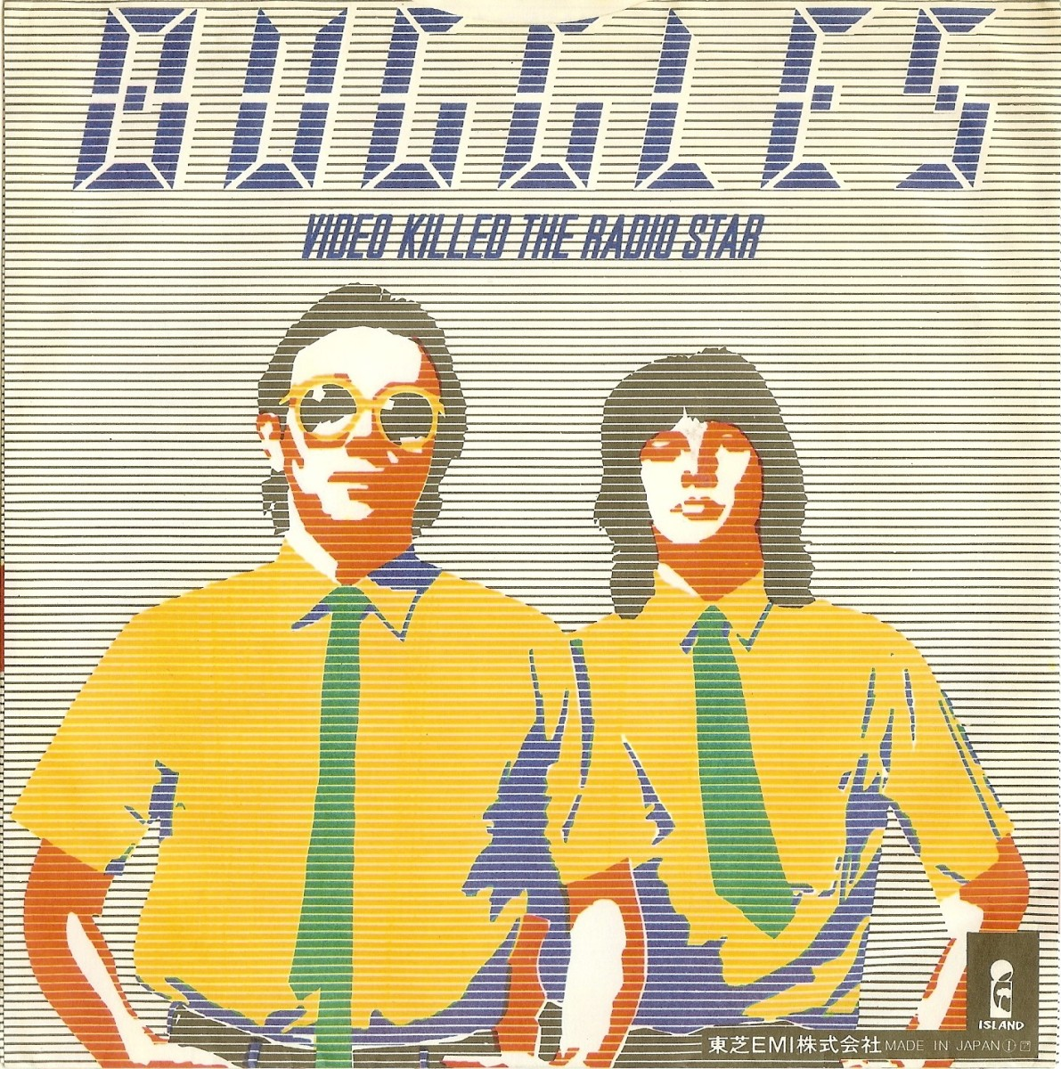 "Picture Sleeve for 1979 Japanese vinyl single of ""Video Killed The Radio Star"" by The Buggles"