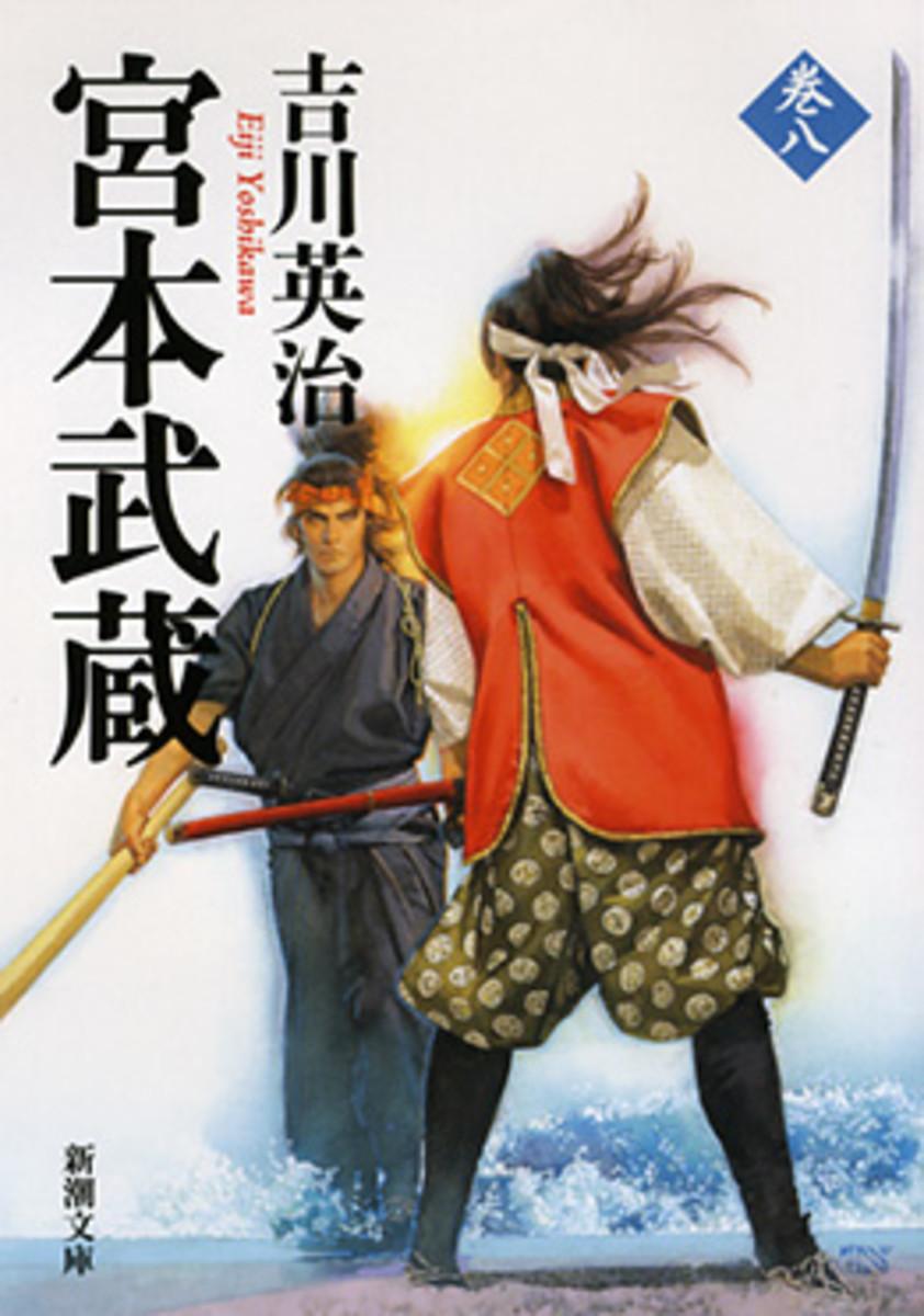Duel between wood and steel:  Miyamoto Musashi versus Sasaki Kojiro.