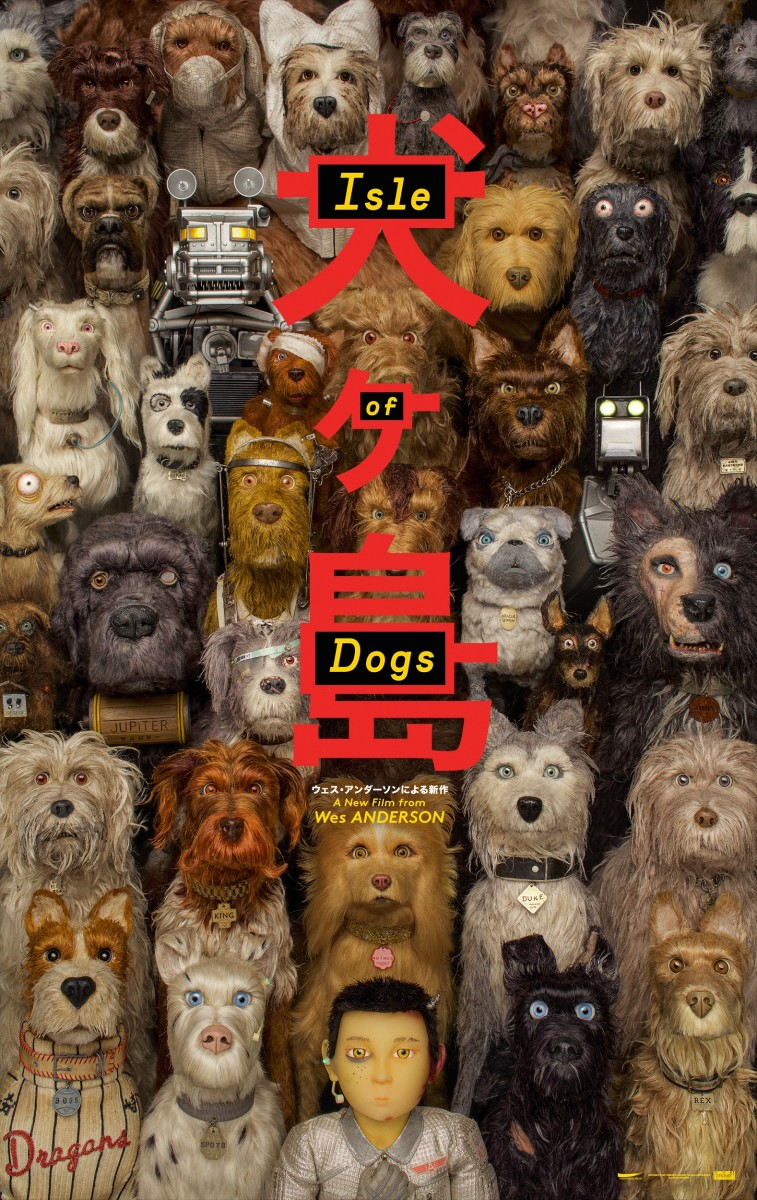 "The official one-sheet theatrical poster for Wes Anderson's, ""Isle of Dogs."""