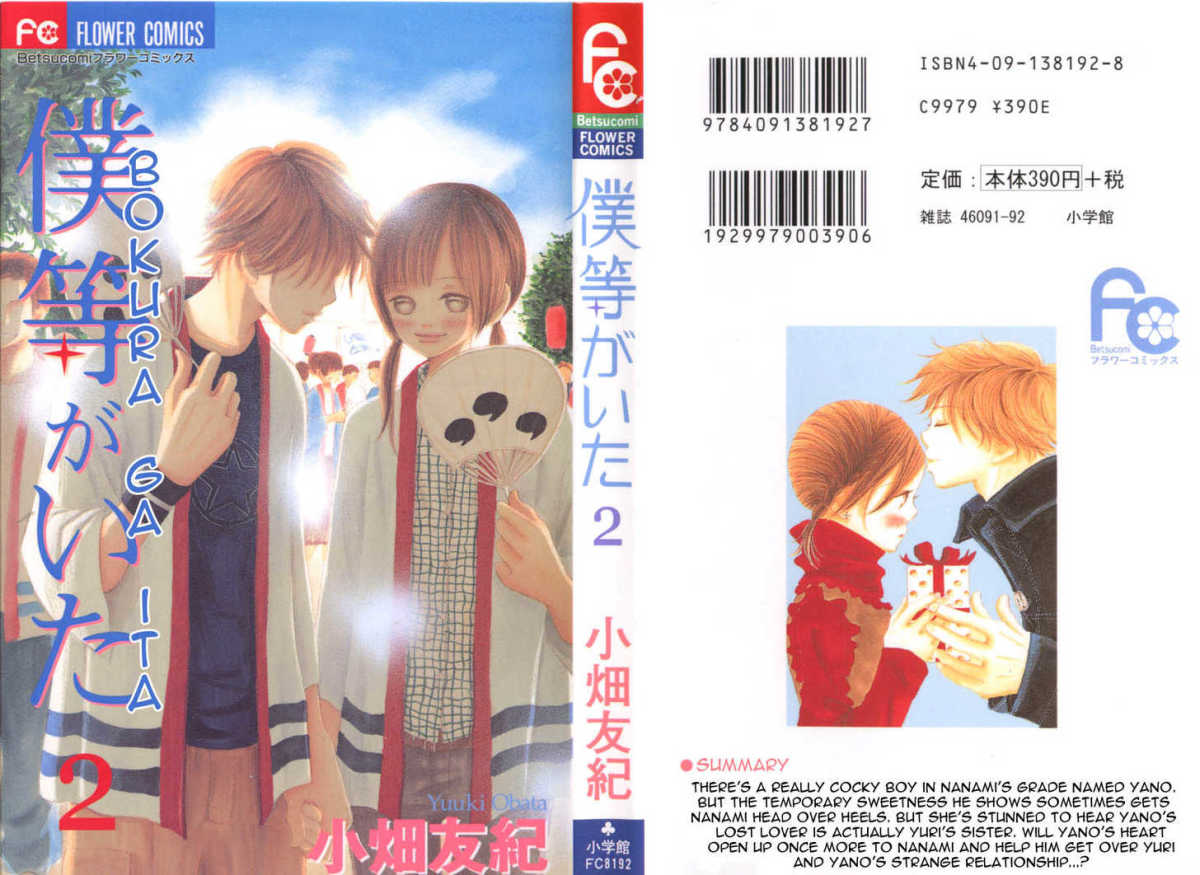 Bokura ga Ita (We Were There)