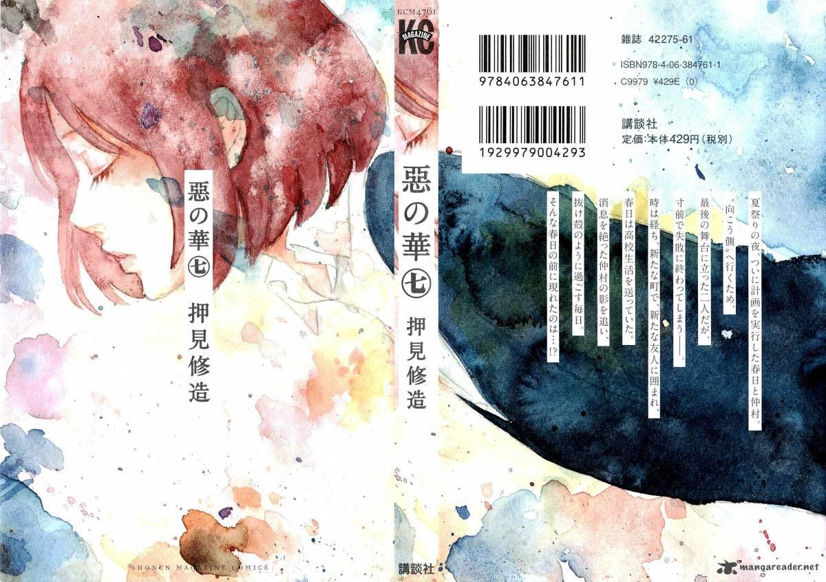 """""""Aku no Hana"""" (Flowers of Evil)"""