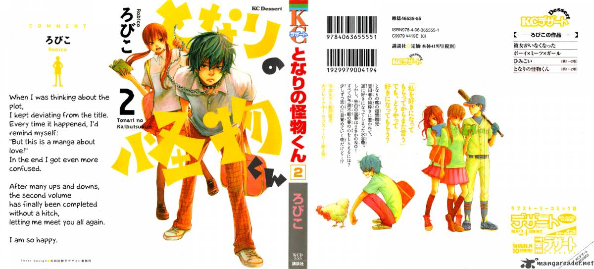 Tonari no Kaibutsu-kun (My Little Monster)