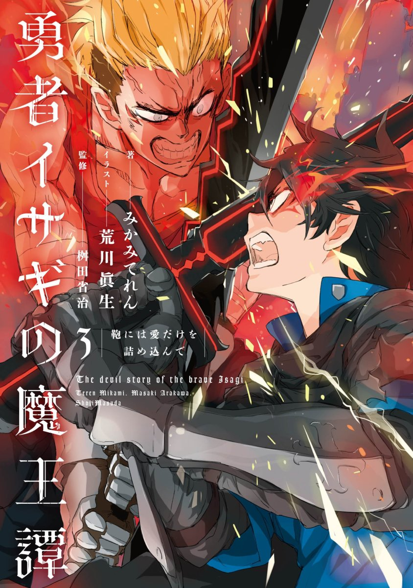 """The Tales of Brave Isagi the Demon Lord"" Japanese Light Novel Cover II"