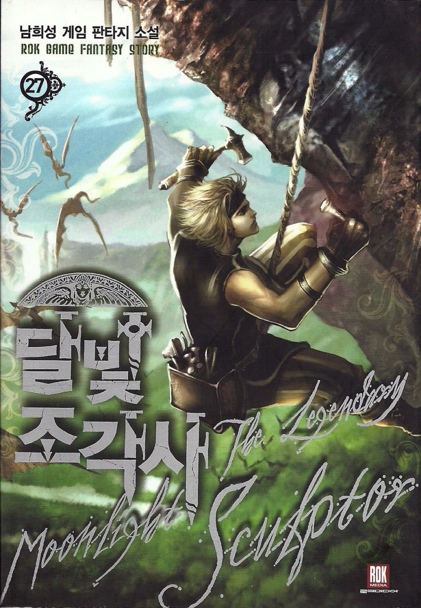"Official ""Legendary Moonlight Sculptor"" Korean Light Novel Cover"