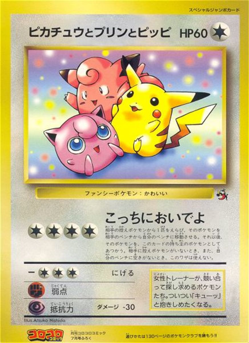 Pikachu, Jigglypuff, and Clefairy
