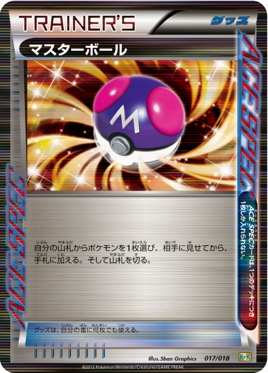 Master Ball (Ace Spec variant)