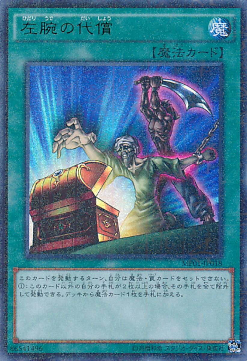 Millennium Ultra Rare