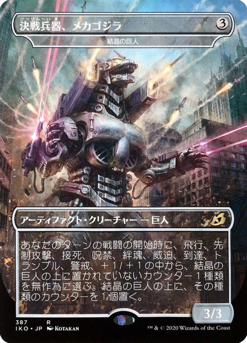 Mechagodzilla, the Weapon