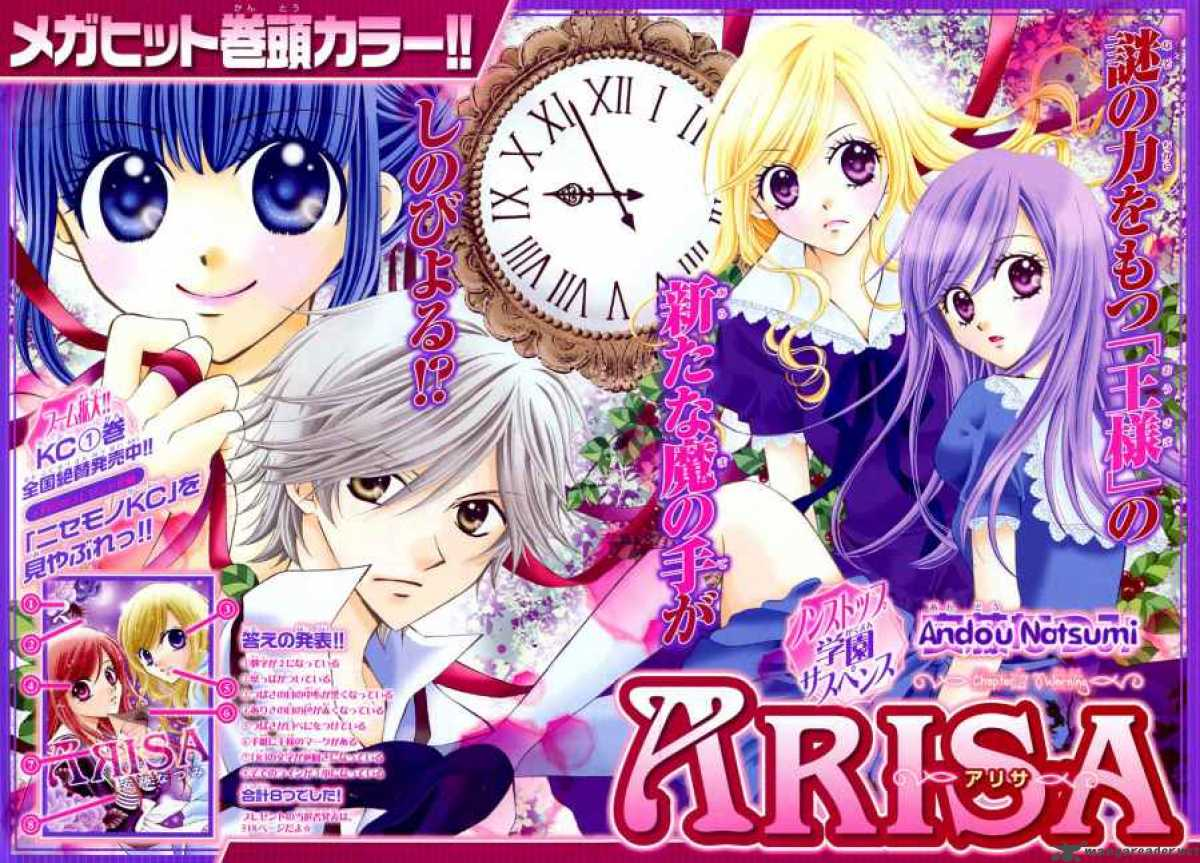 "A splash page for the ""Arisa"" manga."