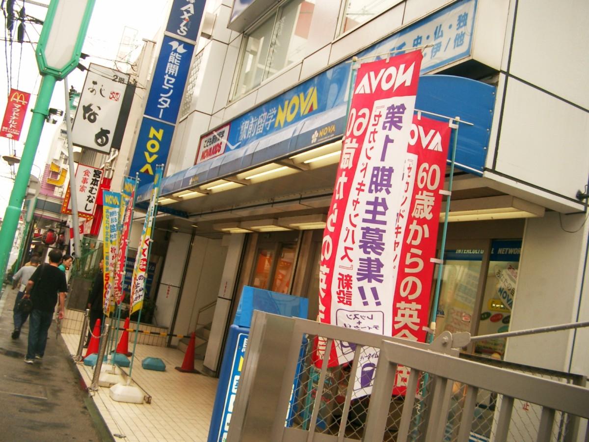 A popular eikaiwa company in Japan