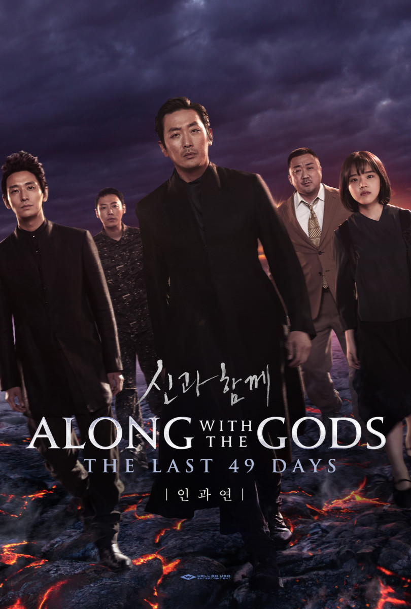 "The official theatrical poster for, ""Along with the Gods: The Last 49 Days."""
