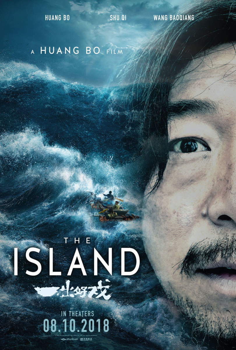 'The Island' (2018) Review