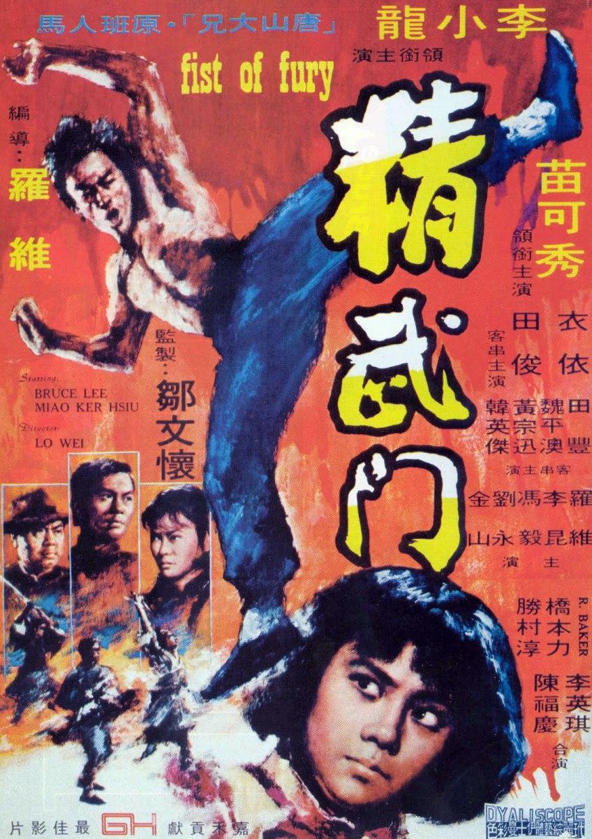 Film's poster (Hong Kong)