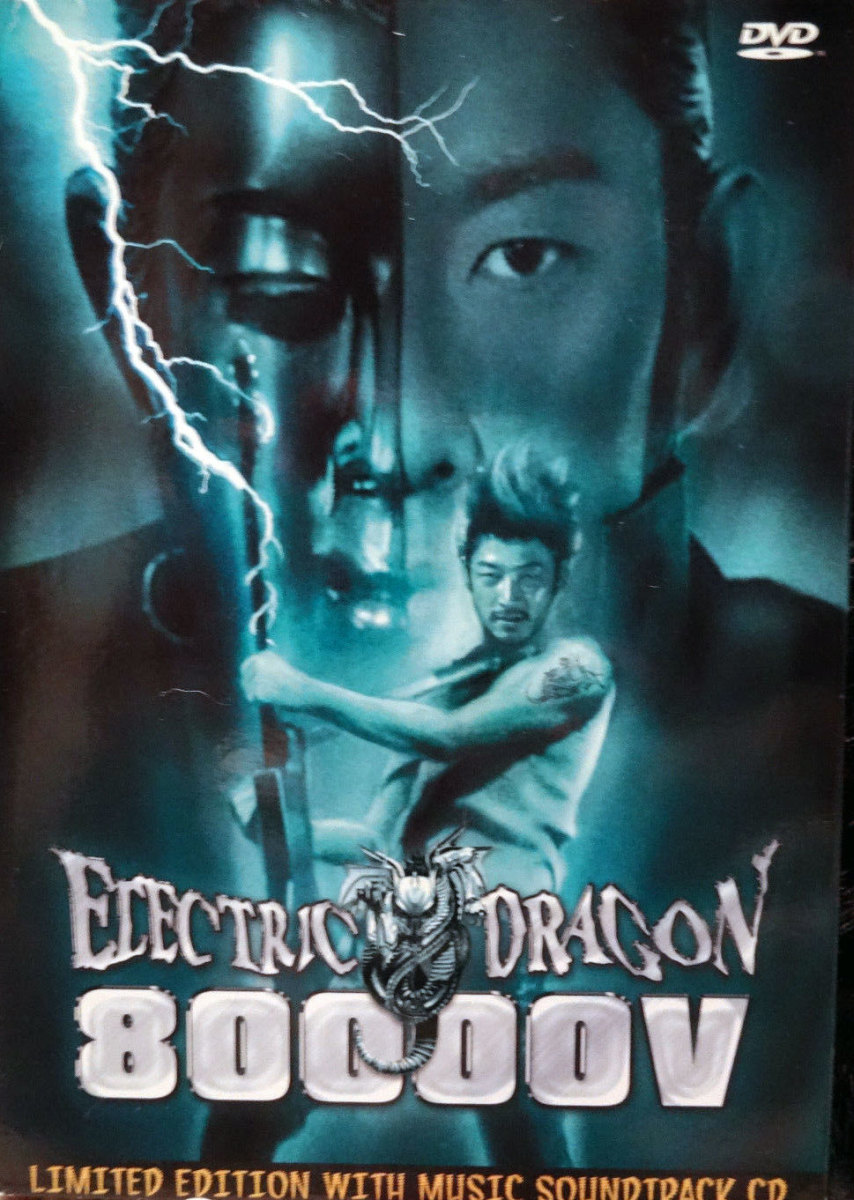 "The official DVD cover for, ""Electric Dragon 80,000 V."""