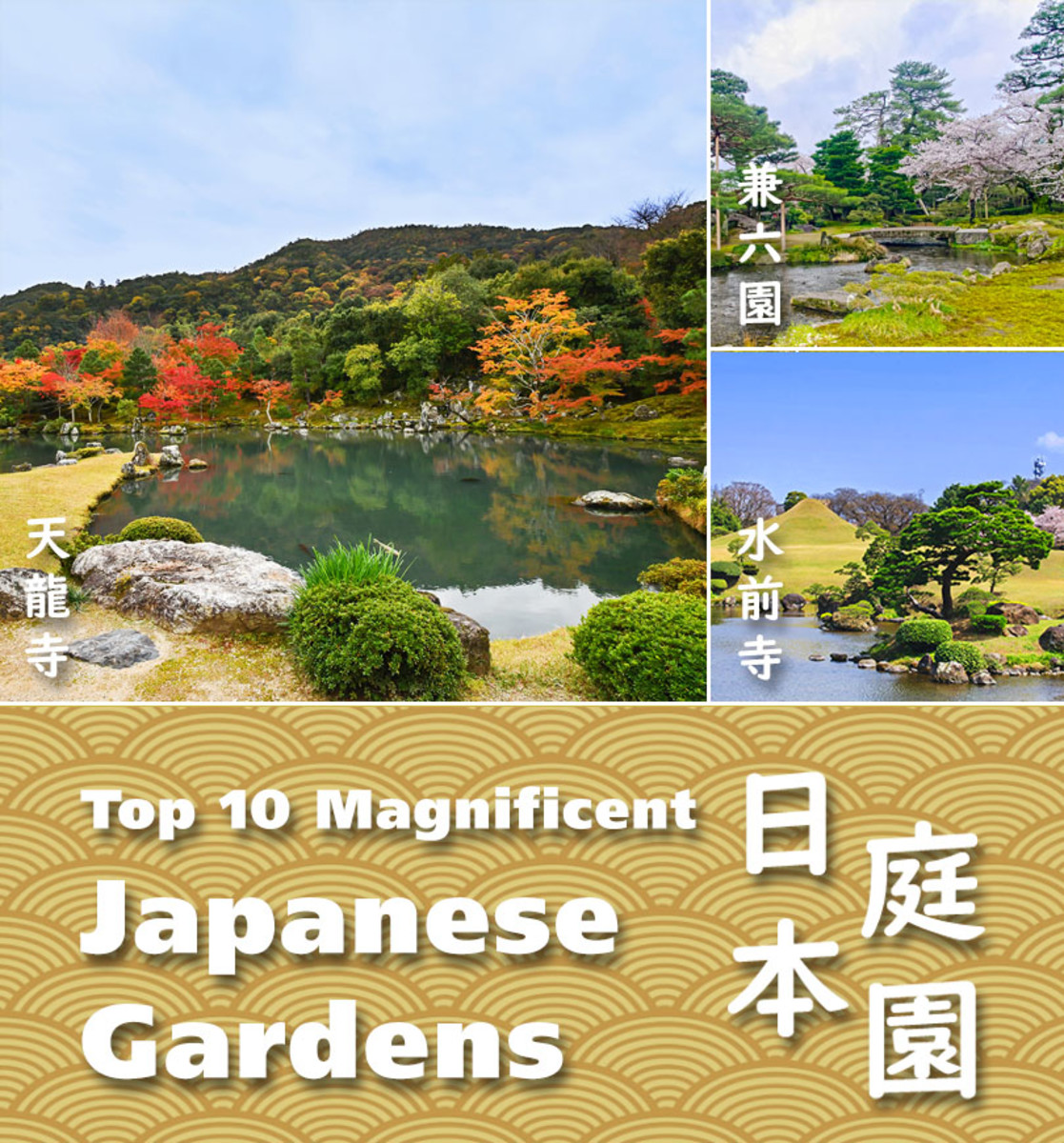 Have you been to any of these gorgeous Japanese Gardens?