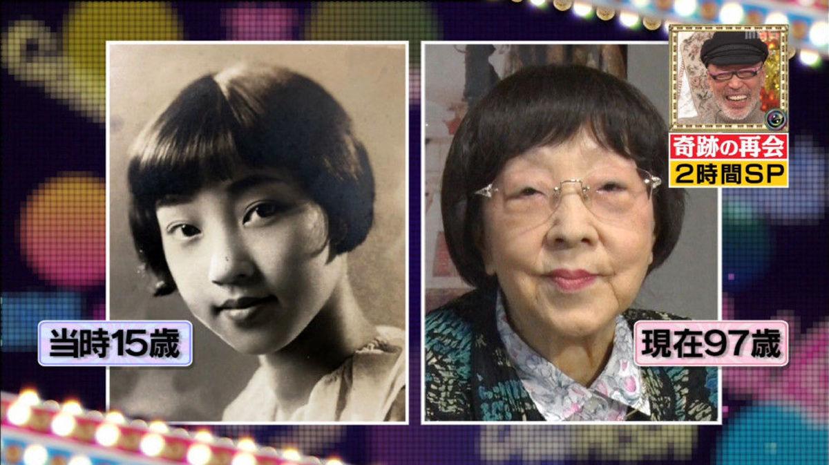 Ashita Matsuko, age 15 and 97.
