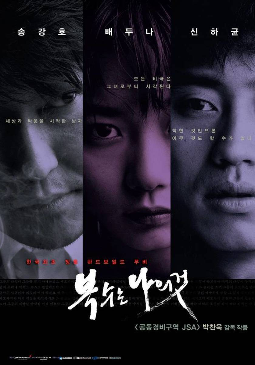 Park Chanwook's Trifecta of Korean Revenge Movies