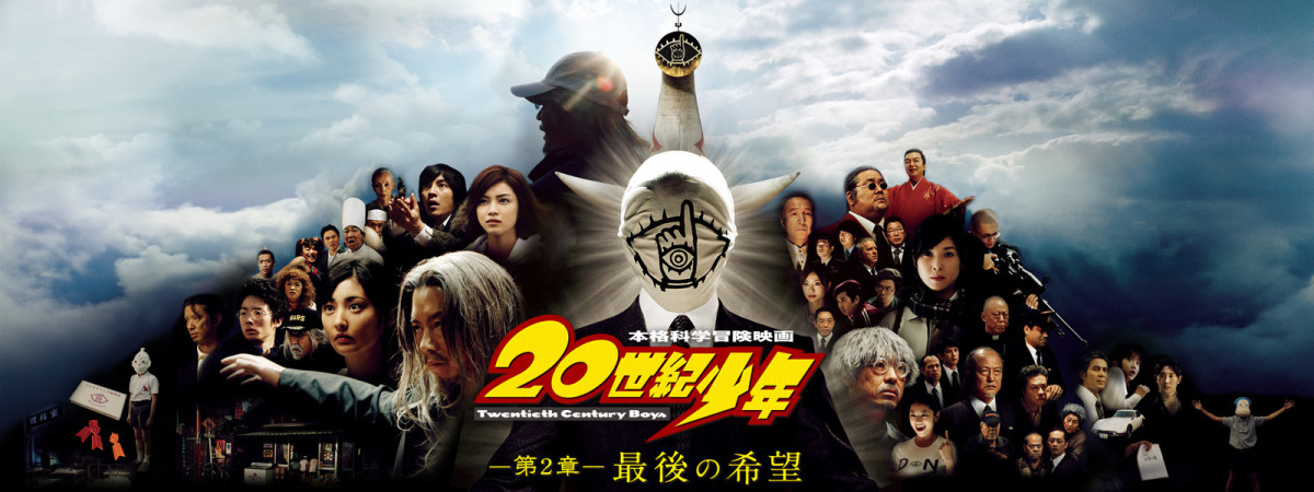 '20th Century Boys' Trilogy: Become One With This Universal Editorial