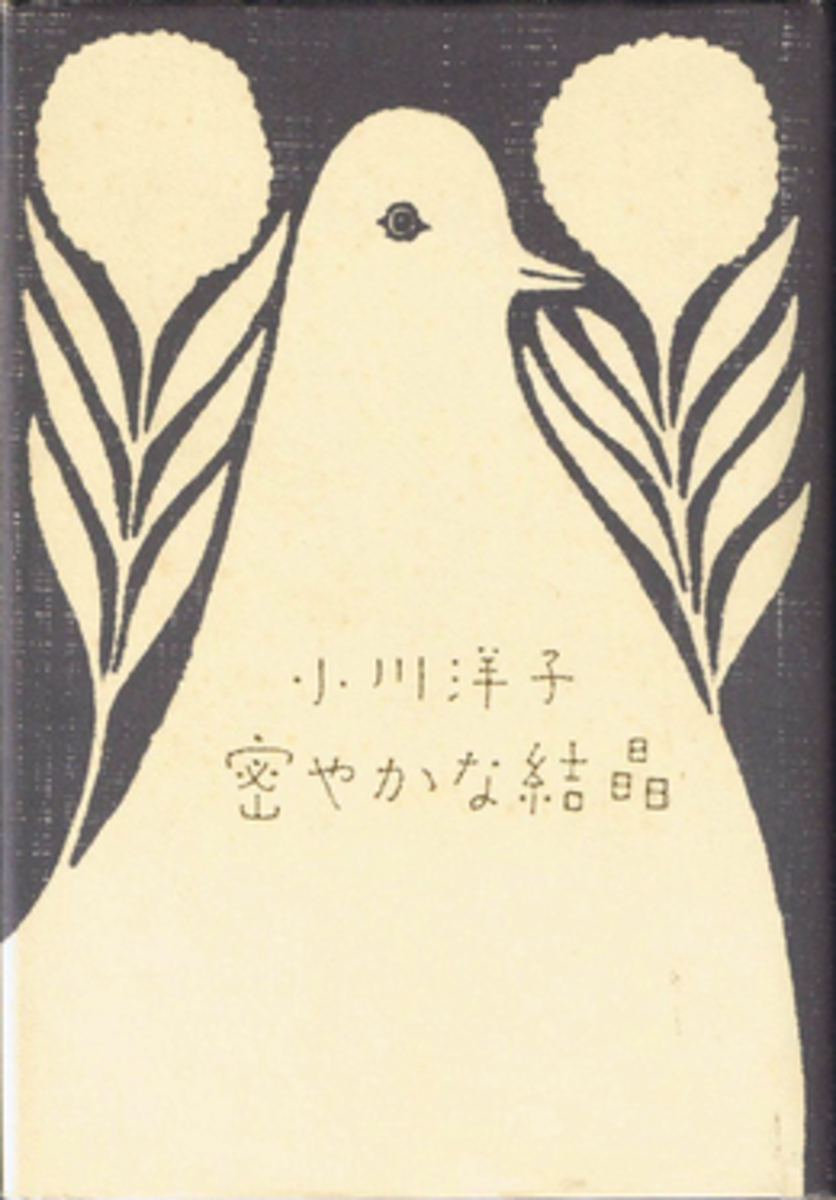 This is the front cover art for the book 密やかな結晶 (Hisoyaka na kesshō) written by Yōko Ogawa. The book cover art copyright is believed to belong to the publisher or the cover artist.
