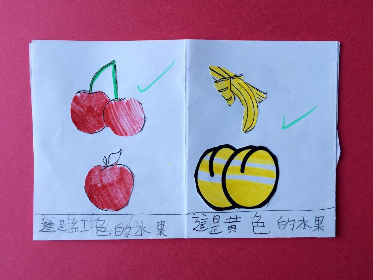 """Mommy! Daddy! I know how to say 'apple' in Chinese!"""