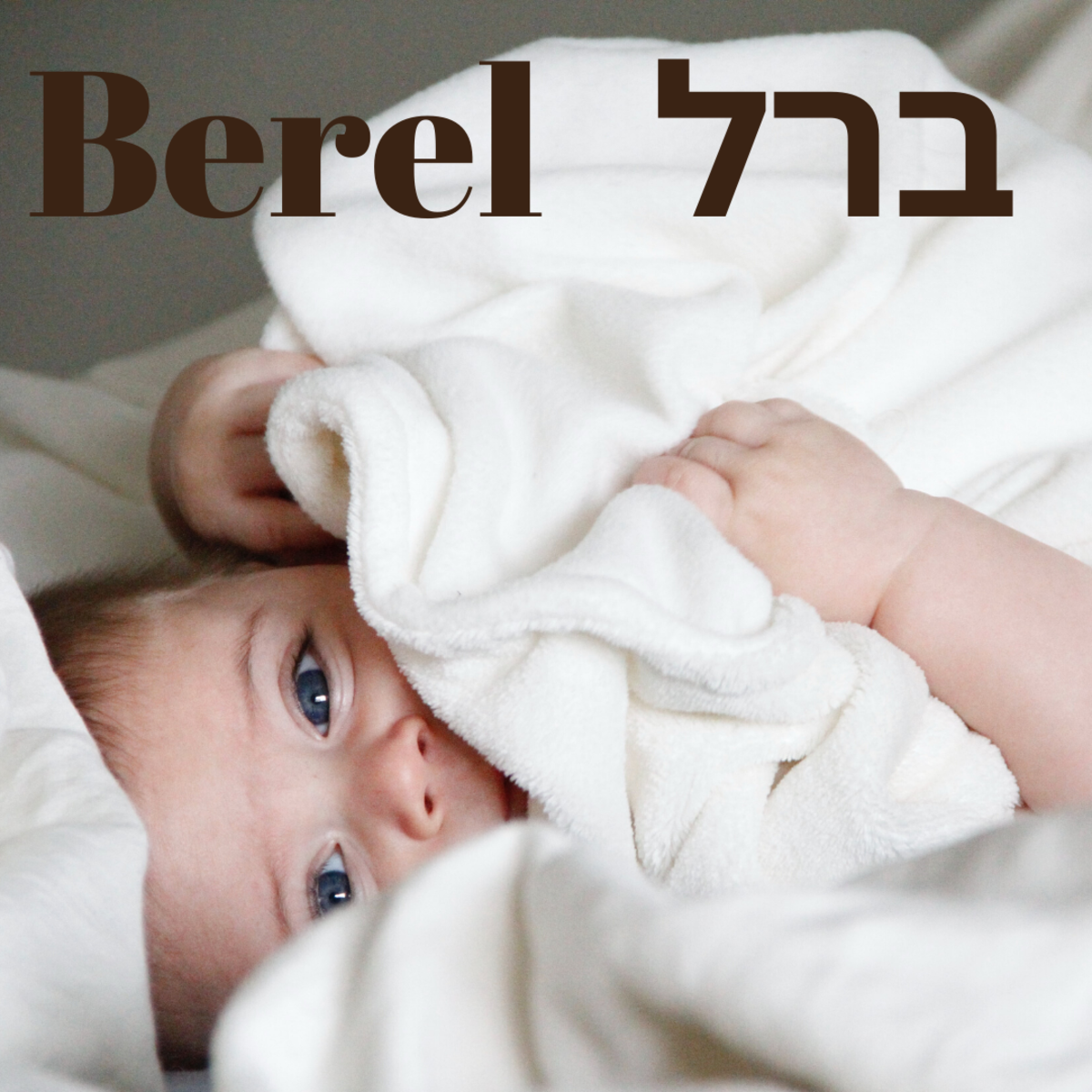Baby Berel ברל