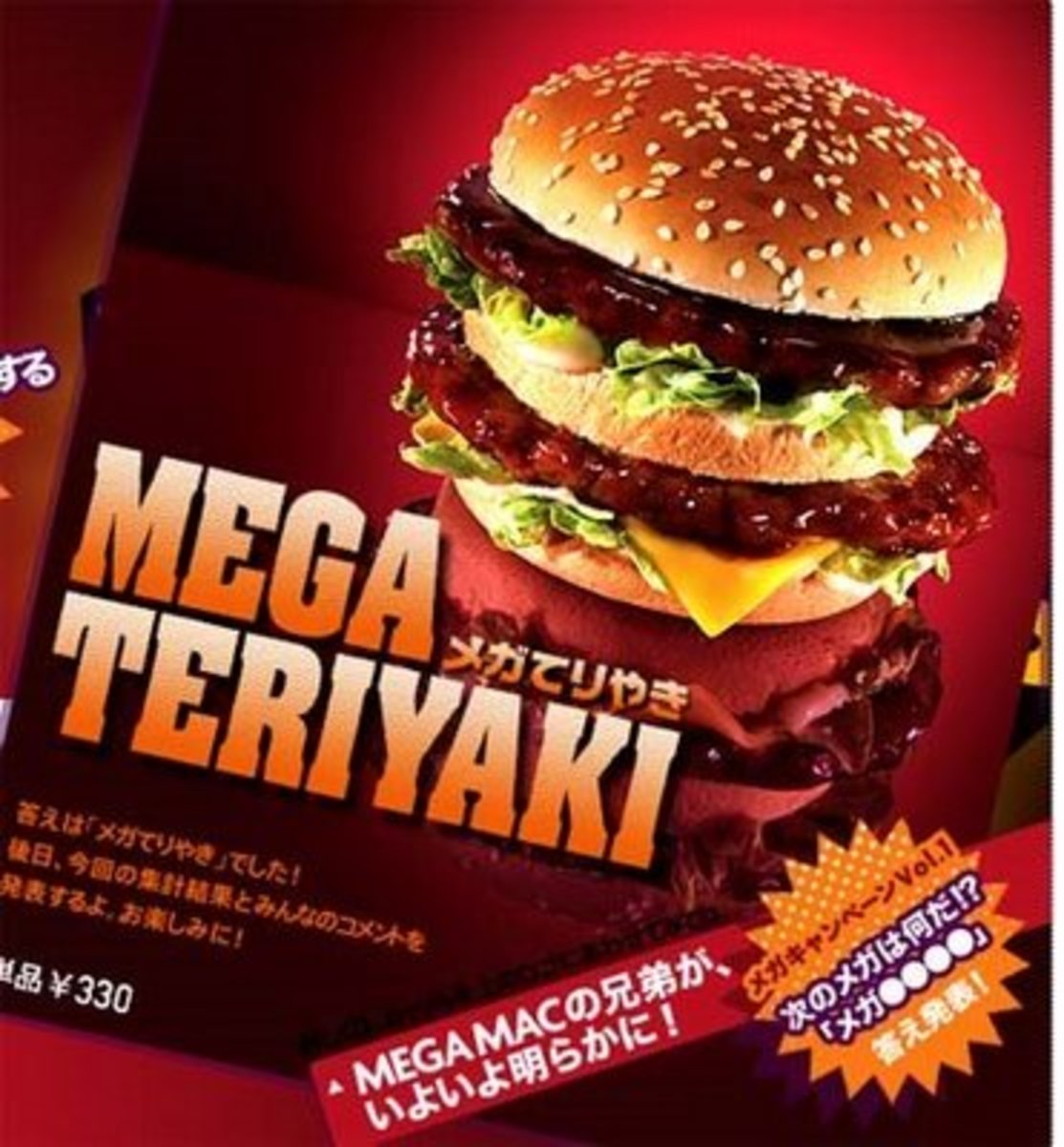 Japanese McDonald's Teriyaki Burger!