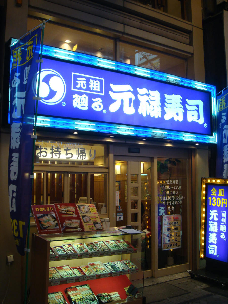 Genroku, Dotombori street, Osaka. Origin of Kaiten, that type of sushi restaurant that displays the dishes on a conveyor belt, and you can take your pick as little plates go by.