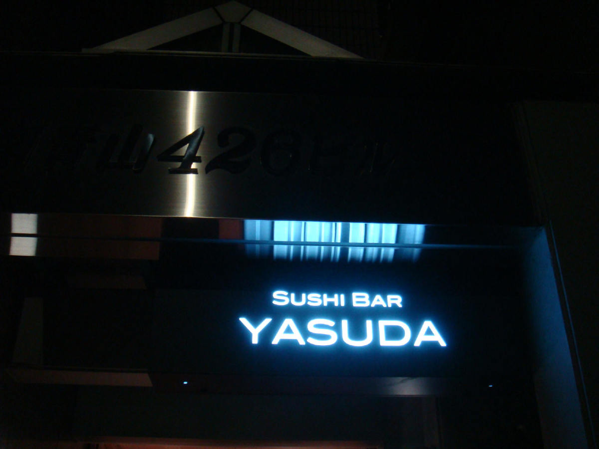 Yasuda Sushi Bar