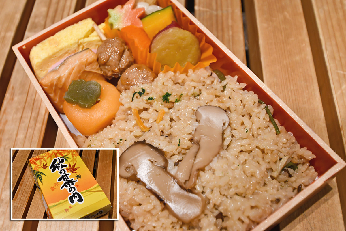 An Autumn Season special Ekiben with mushrooms, rice, and various side dishes.