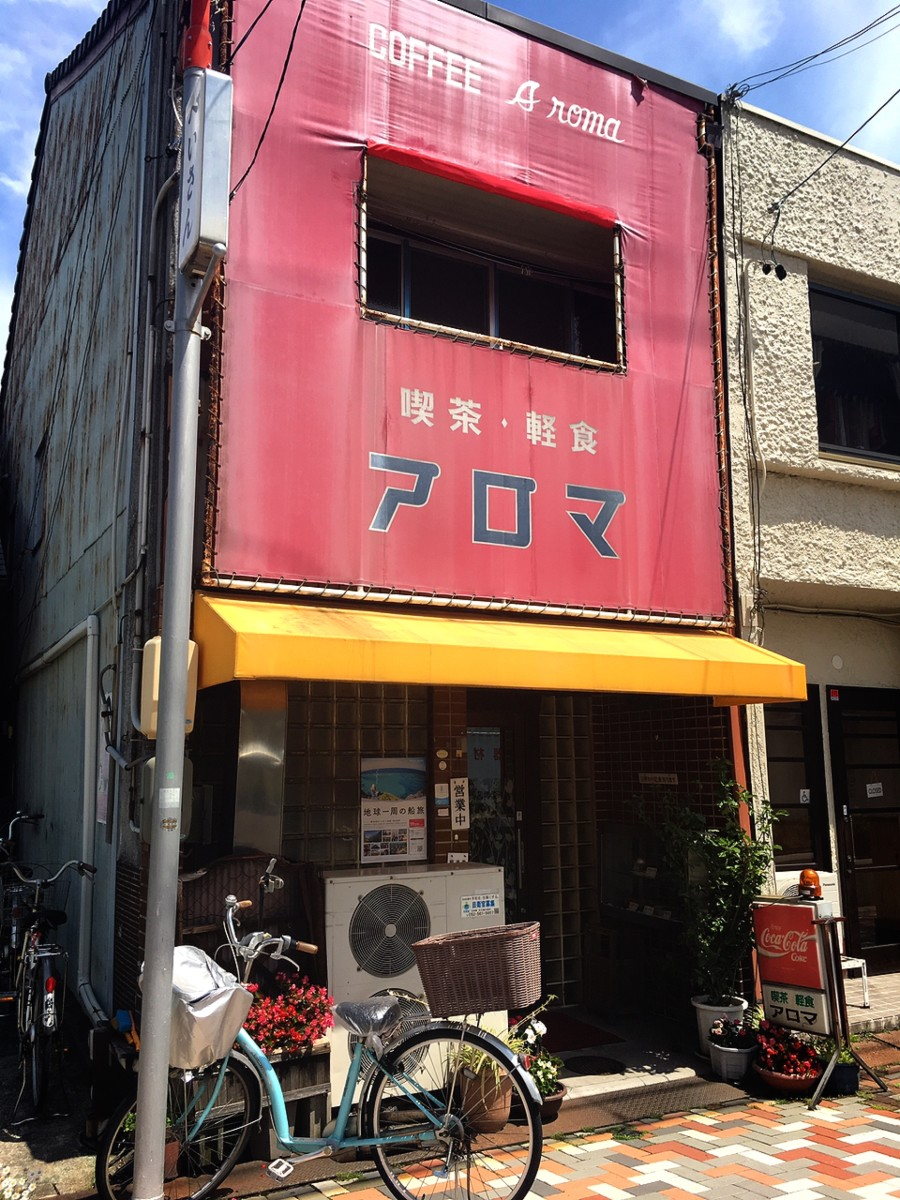 What Is a Japenese Kissaten and How Is It Different From a Café?