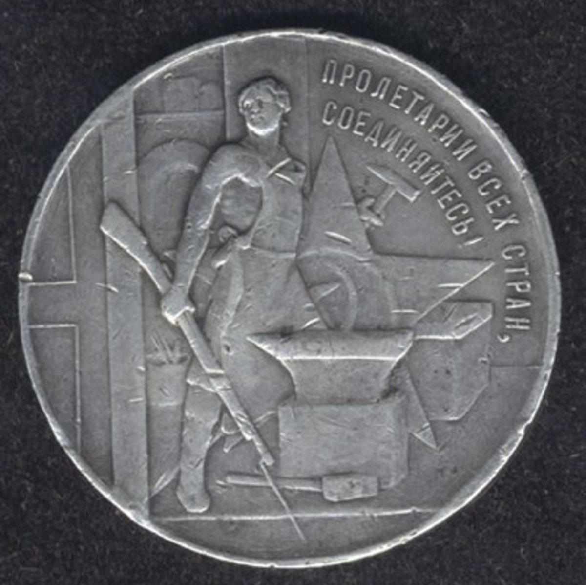 Russian coin commemorating the October Revolution depicting the rise of the worker.