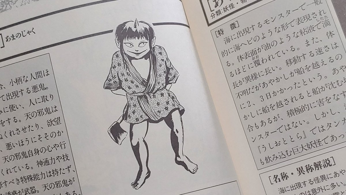Visualization of an Amanojaku from a Japanese RPG monster guidebook.