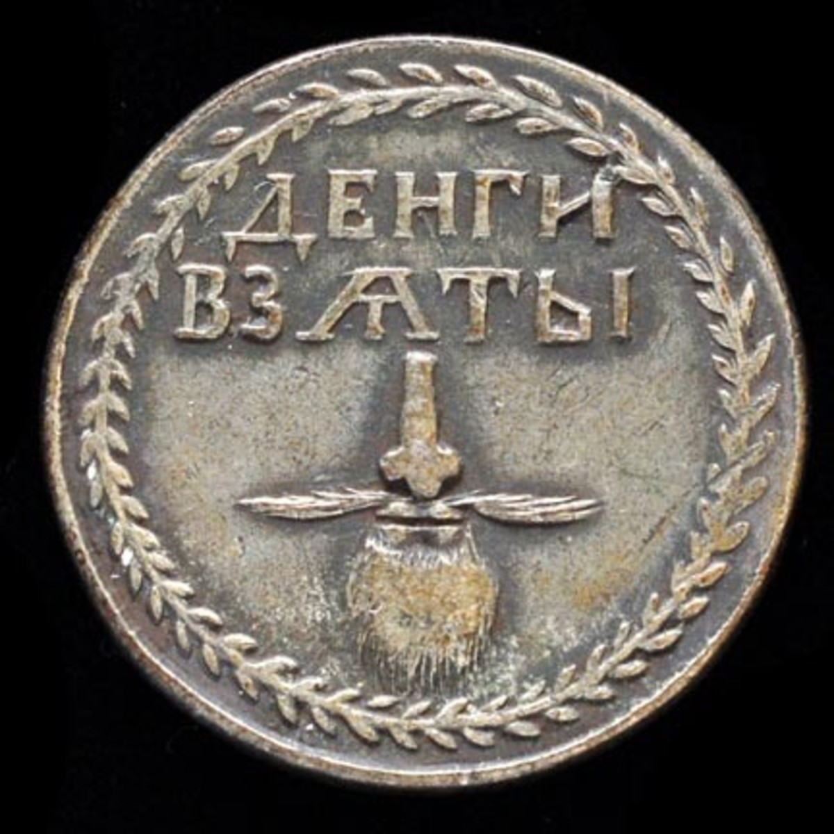 Russian beard tax token.
